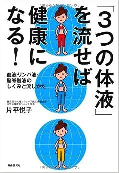 Mittsu no taieki o nagaseba kenko ni naru : Ketsueki rinpaeki