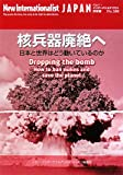 核兵器廃絶へ—日本と世界はどう動いているのか (ニュー・インターナショナリスト・ジャパン)
