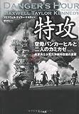 特攻 空母バンカーヒルと二人のカミカゼ-米軍兵士が見た沖縄特攻戦の真実