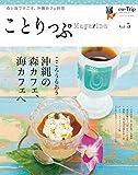 ことりっぷマガジン vol.5 2015 夏 (国内 | 観光 旅行 ガイドブック)