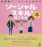 自閉症スペクトラムの子のソーシャルスキルを育てる本 幼児・小学生編 (健康ライブラリー)