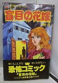 盲目の花嫁 (1981年) (レモンコミックス)