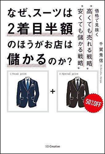 """なぜ、スーツは2着目半額のほうがお店は儲かるのか? 価格で見抜く""""高くても売れる戦略 安くても儲かる戦略"""""""