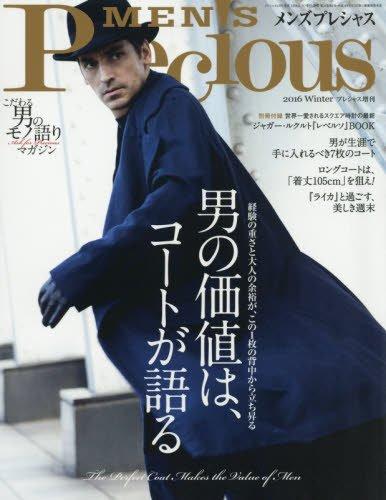 MEN'S Precious 2017年1月号 大きい表紙画像
