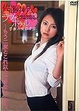 佐藤ゆりな ラブ・ホテル [DVD]