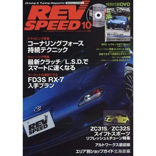 REV SPEED(レブ スピード) 2016年 10 月号
