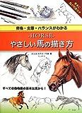 ―HORSE―やさしい馬の描き方: 骨格・生態・バランスがわかる