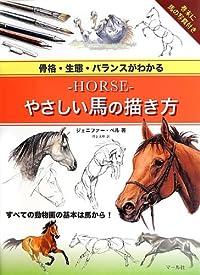 —HORSE—やさしい馬の描き方: 骨格・生態・バランスがわかる