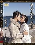母子交尾 ~河津路~ (BKD-68) [DVD]