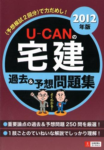 2012年版U-CANの宅建過去&予想問題集
