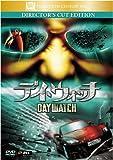 デイ・ウォッチ / ディレクターズ・カット [DVD]