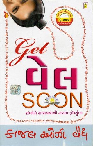Get  Soon (Get well Soon ) (Gujarati Edition)