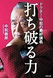 打ち破る力 ドクター・中松の最終講義