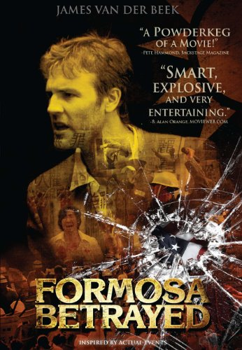 Предательство Формозы