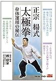 正宗 楊式太極拳 身体運用の秘伝 [DVD]FULL-17