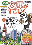 この文庫がすごい! 2007年版 (2007)