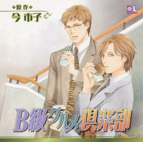 ドラマCD B級グルメ倶楽部