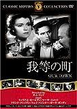 我等の町 [DVD] FRT-293