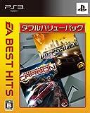 EA BEST HITS ダブルバリューパック ニード・フォー・スピード カーボン+アンダーカバー