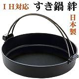 すき焼き鍋 すき鍋 南部鉄器 IHすき鍋 絆 26cm 日本製