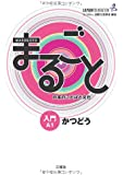 Marugoto: Japanese language and culture Starter A1 Coursebook for communicative language activities / まるごと 日本のことばと文化 入門 A1 かつどう (JF Standard coursebook / JF日本語教育スタンダード準拠コースブック)