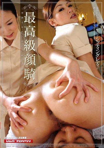 最高級顔騎~豊満なお尻で最高の癒しを貴方に~ [DVD]