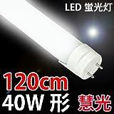LED蛍光灯 40W形/120cm グロー式工事不要led 蛍光管 G13口金/昼白色 [TUBE-120-C]