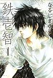 鉄壱智 : 4 (ZERO-SUMコミックス)