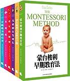 Image of The Montessori Method (6 Books) (Chinese Edition)