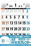 A2神宮館カレンダー2016