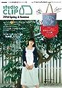 Studio CLIP 2014 Spring&Summer (e-MOOK 宝島社ブランドムック)