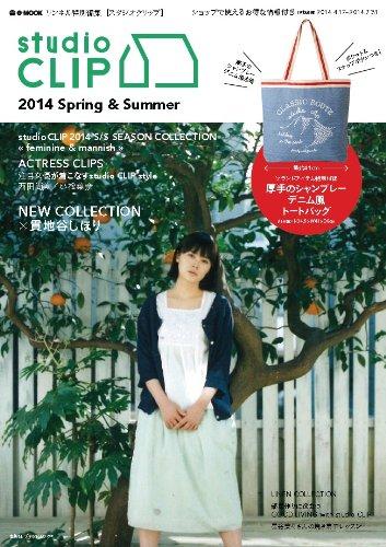 studio CLIP 2014 ‐ 春夏 大きい表紙画像