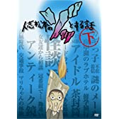 人志松本のゾッとする話 下 [DVD]