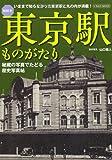 絵解き東京駅ものがたり (秘蔵の写真でたどる歴史写真帖)