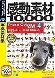 感動素材10000 HEMERA Photo-Objects 4 (税込1980円版)(説明扉付きスリムパッケージ版)