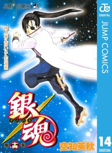 銀魂 モノクロ版 14 (ジャンプコミックスDIGITAL)