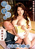 禁断介護20~巨乳嫁と義父の性 [DVD]