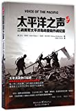 Voices of the Pacific (Chinese Edition)