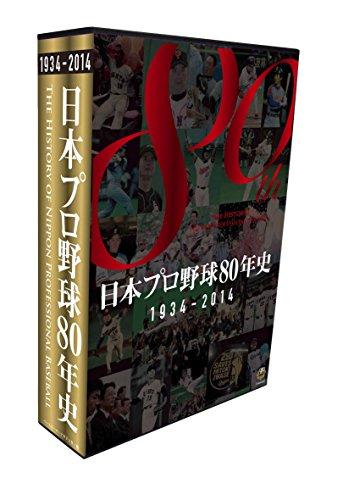 日本プロ野球80年史