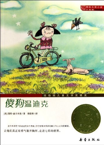 because-of-winn-dixie-chinese-edition-by-kai-te-di-ka-mi-luo-2011-paperback