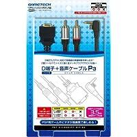 PSP (PSP-2000、3000) 専用D端子ケーブル『D端子ケーブルP3』