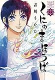 くにのまほろば 1 (Nemuki+コミックス)