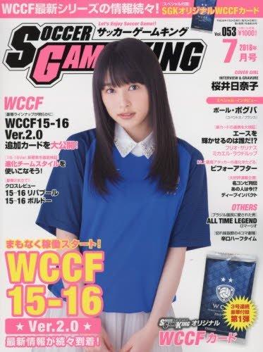 SOCCER GAME KING(サッカーゲームキング) 2016年 07 月号 [雑誌]