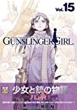 GUNSLINGER GIRL(15) (�ŷ⥳�ߥå���)