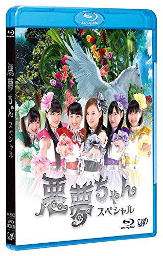ドラマ「悪夢ちゃんスペシャル」 [Blu-ray]