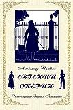 Eugene Onegin   Пушкин. Евгений Онегин (Russian Edition)