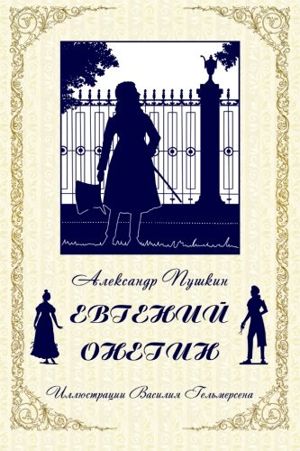 Eugene Onegin Characters