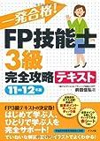 一発合格!FP技能士3級完全攻略テキスト11-12年版