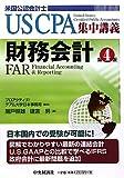 財務会計 (US CPA集中講義)