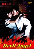 Devil Angel [DVD] [1995] [Region 1] [US Import] [NTSC]